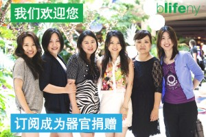 bLifeNY, we love you, organ donation, Chinese organ donation, Dr. Chris Barry, transplantation, organ donation awareness