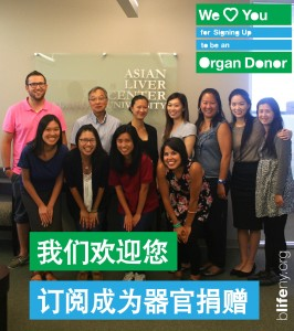 bLifeNY, organ donation, we love you, #WLY, Stanford, Asian Liver Center, Dr. Sam So, Dr. Chris Barry, organ donation awareness